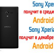 Android 4.3 для Sony Xperia Z, ZL, L