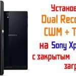Инструкция по установке Dual Recovery CWM + TWRP на Sony Xperia Z1 с закрытым загрузчиком