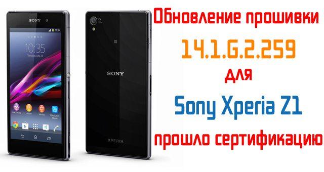 Обновление 14.1.G.2.259 для Sony Xperia Z1 прошло сертификацию