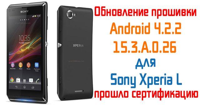 Прошло сертификацию глобальное обновление 15.3.A.0.26 для Sony Xperia L