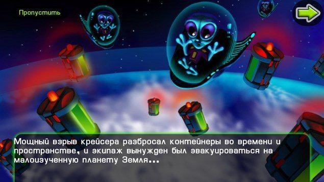 Psy-Fi – инопланетные спасатели на Sony Xperia Z
