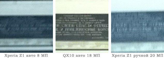 Примеры и сравнение фото сделанных на Sony DSC QX10 и Sony Xperia Z1