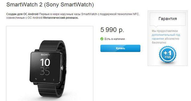 В России уже можно купить Sony SmartWatch 2