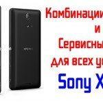 Полезные комбинации клавиш и сервисные коды на смартфонах Sony Xperia