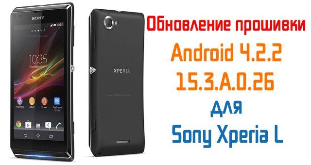 Sony Xperia L получил обновление Android 4.2.2 версии 15.3.A.0.26