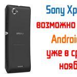 Вероятнее всего Sony Xperia L получит обновление до Android 4.3 уже в средине ноября