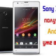 Sony Xperia SP возможно сразу получит Android 4.3