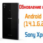 Обновление прошивки – 14.1.G.2.257 для Sony Xperia Z1