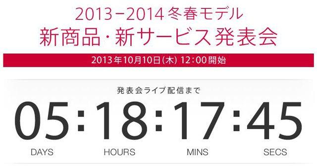 Уже 10 октября, возможно, презентуют Sony Xperia Z1f Mini