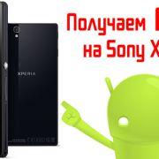 root для Sony Xperia Z1 с помощью Vroot, 360root и Kingo Android