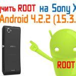 Получаем root на Sony Xperia L с прошивкой Android 4.2.2 (15.3.A.0.26)