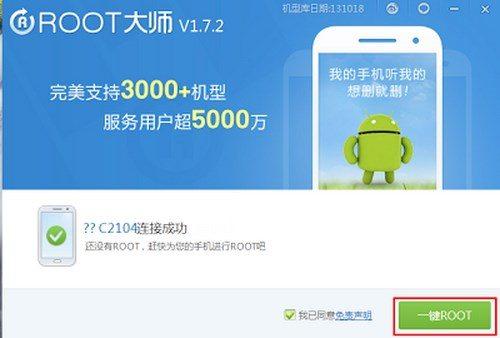 получить root на Sony Xperia L с Android 4.2.2 (15.3.A.0.26)