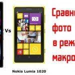 Примеры фото Sony Xperia Z1 и Nokia Lumia 1020 в режиме макро