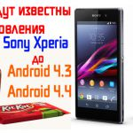Компания Sony предоставит информацию о датах выхода Android 4.3 и Android 4.4 KitKat для смартфонов Sony Xperia Z1, Z, Ultra и прочих