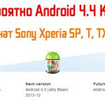 Обновление Android 4.4 KitKat возможно ждет и модели Sony Xperia SP, T, TX, V, ZR