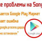 Что делать если на Sony Xperia не открывается маркет Google Play