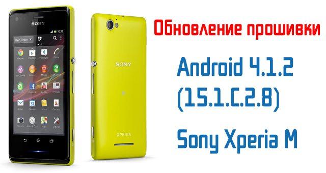 Sony Xperia M получил прошивку 15.1.C.2.8 все еще на Android 4.1.2