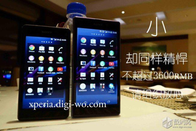 Цена и начало продаж Sony Xperia Z1S