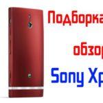 Распаковка Sony Xperia P (Сони Иксперия P) и видео обзоры смартфона