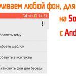 Устанавливаем фон в SMS-беседе на устройствах Sony Xperia с Android 4.3