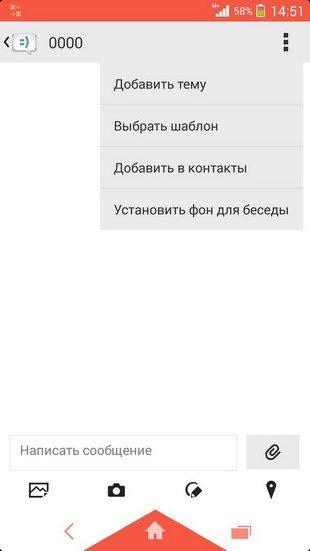 Инструкция по установке фона беседе на Sony Xperia с Android 4.3