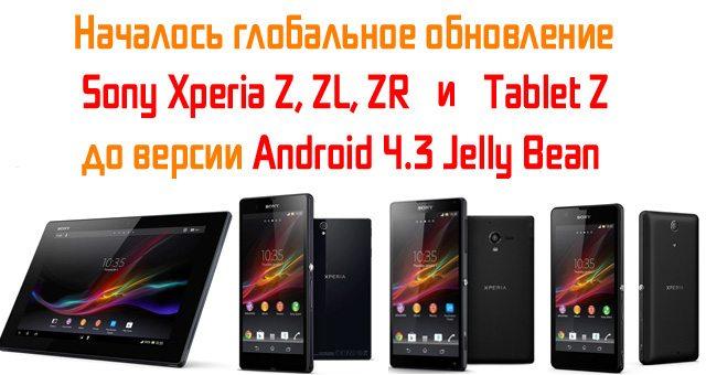 Обновление системы Android 4.3 (10.4.B.0.569) для Sony Xperia Z, ZL, ZR, Tablet Z