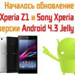 Обновление Android 4.3 JB на Sony Xperia Z1 и Xperia Z Ultra