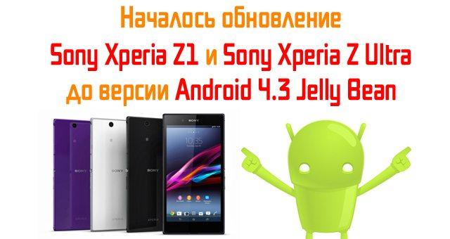 Android 4.3 JB для Sony Xperia Z1 и Xperia Z Ultra