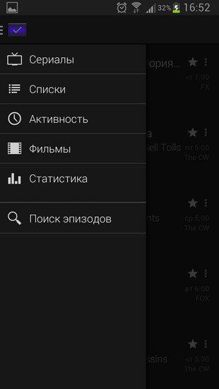 Приложение SeriesGuide - мониторинг сериалов и фильмов для Sony Xperia и Android