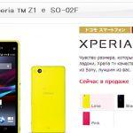 В Японии стартовали продажи Sony Xperia Z1 f Mini