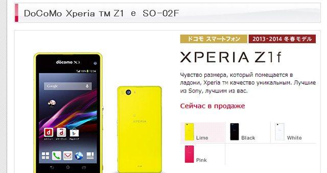 В японии начались продажи Sony Xperia Z1 f Mini