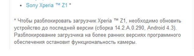 При разблокировке загрузчика на Sony Xperia Z1 с Android 4.3 камера работает нормально