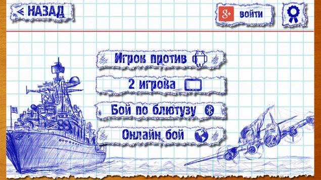 Игра Battleship 2 – морской бой для Sony Xperia