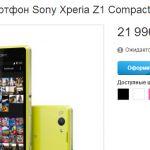 Доступен предварительный заказ Sony Xperia Z1 Compact