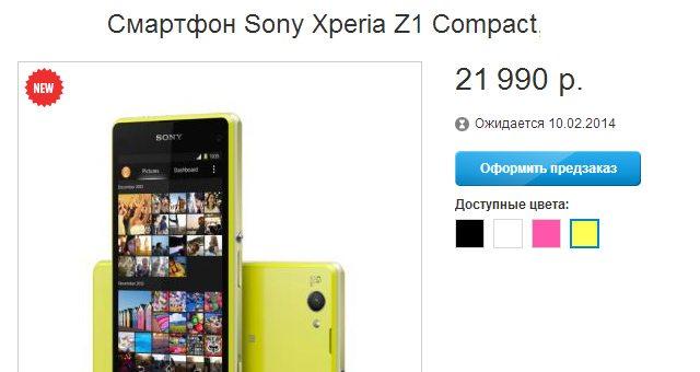 Объявлена цена Sony Xperia Z1 Compact и смартфтон можно купить по предзаказу