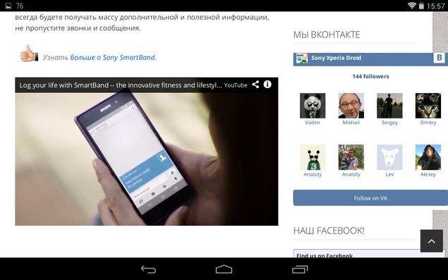 Браузер FlashFox Pro с поддержкой flash для Android и Sony Xperia
