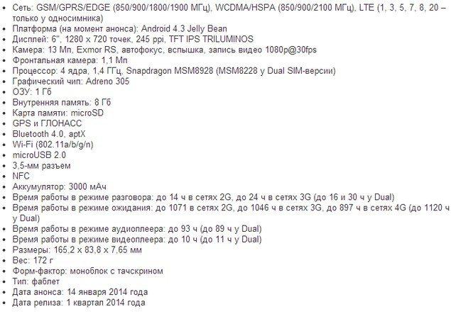 Характеристики мартфона Sony Xperia T2 Ultra (Dual)