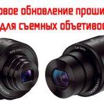 Объективы Sony DSC-QX10 и QX100 получили обновление прошивки с повышением ISO и поддержкой видео 1080p