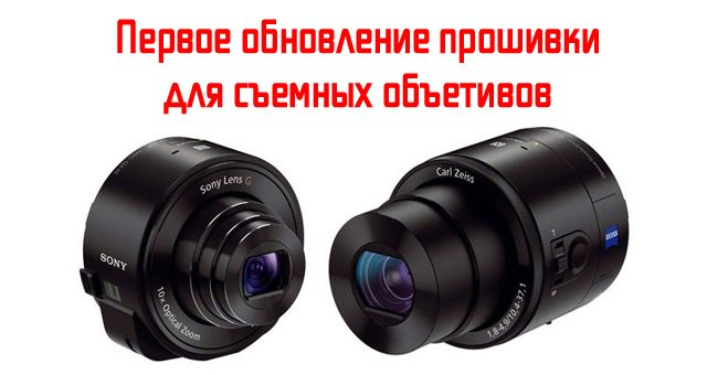 Новая прошивка для Sony DSC-QX10 и QX100