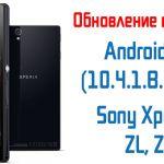Новое обновление системы версии 10.4.1.B.0.101 вышло для Sony Xperia Z, ZL, ZR