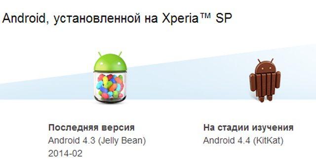 Изменение статуса Android 4.4 KitKat для Sony Xperia SP на сайте Сони