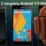 Уже в марте Sony Xperia Z  получит обновление Android 4.4 KitKat