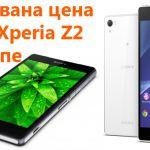 Названы европейские цены на Sony Xperia Z2