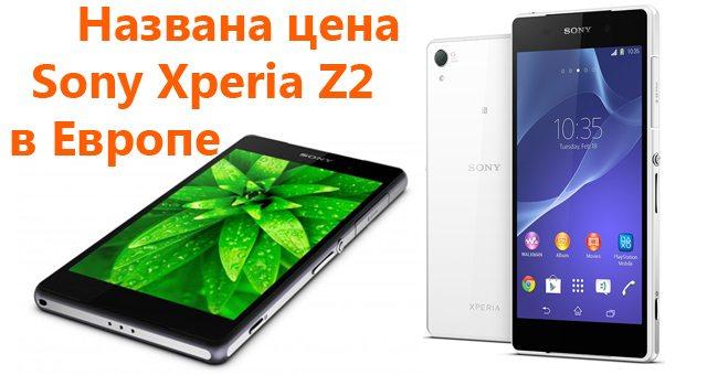 Объявлены цены Sony Xperia Z2 в Европе