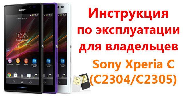 Инструкция по эксплуатации Sony Xperia C для пользователя