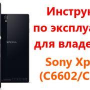 руководство пользователя Sony Xperia Z - фото 5