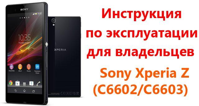 планшет Sony Xperia Z3 руководство img-1