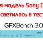 В базе теста GFXBench была замечена новая модель Sony D5103