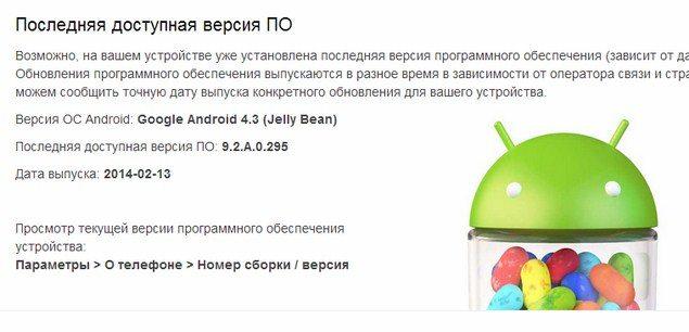 Смартфоны Sony Xperia T, Xperia TX и Xperia V получили обновление Android 4.3 (9.2.A.0.295)