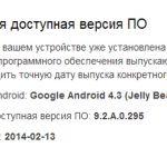Sony Xperia T, Xperia TX и Xperia V получили прошивку Android 4.3 (9.2.A.0.295)
